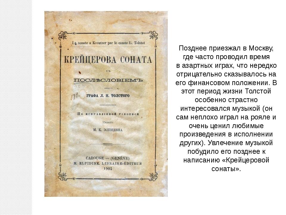 Позднее приезжал в Москву, где часто проводил время вазартных играх, что нер...