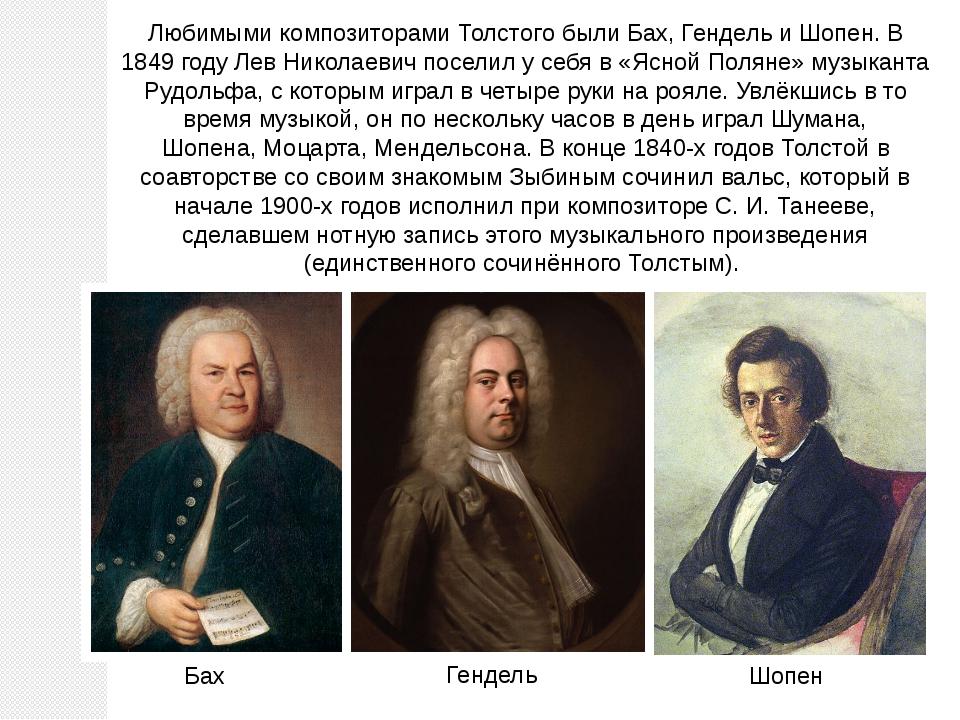 Любимыми композиторами Толстого былиБах,ГендельиШопен. В 1849 году Лев Ни...
