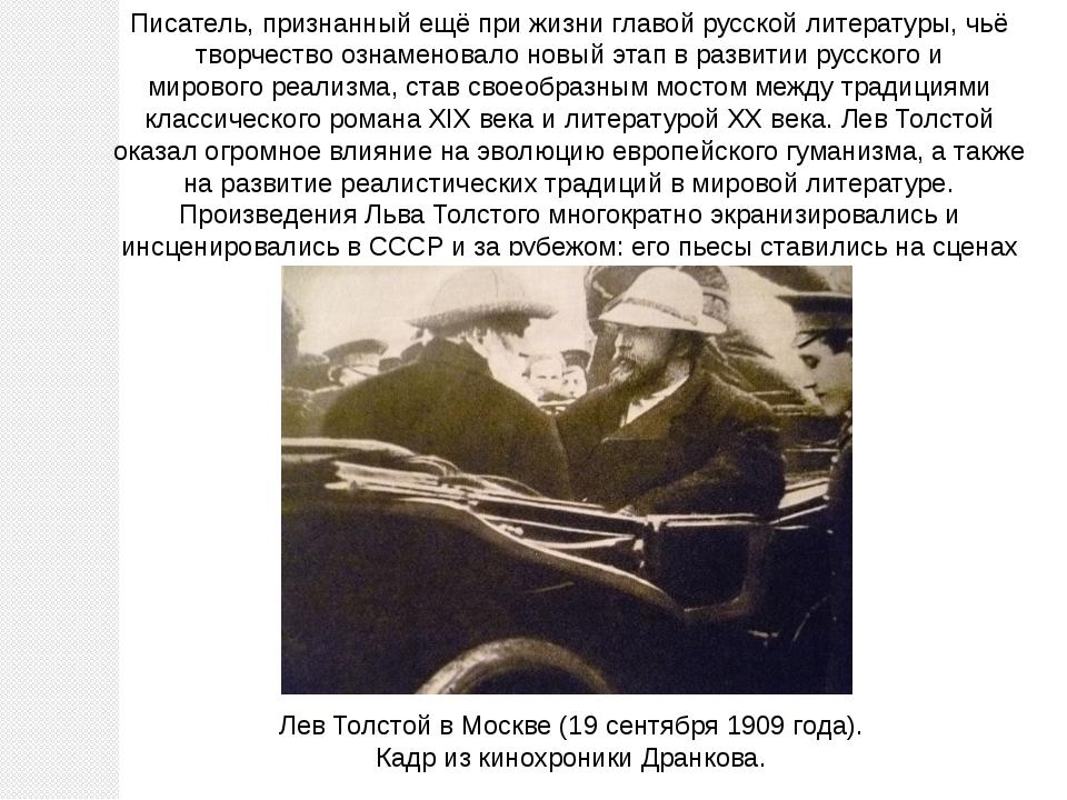 Писатель, признанный ещё при жизни главой русской литературы, чьё творчество...