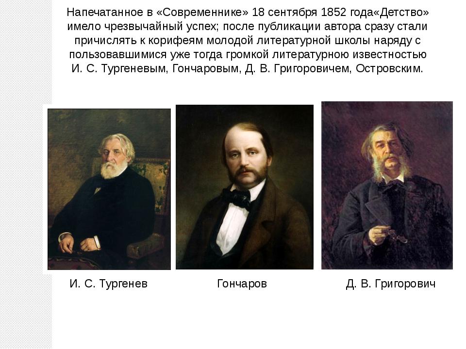 Напечатанное в «Современнике»18 сентября1852 года«Детство» имело чрезвычайн...