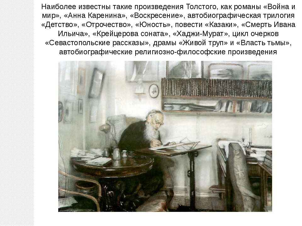 Наиболее известны такиепроизведения Толстого, как романы «Война и мир», «Анн...