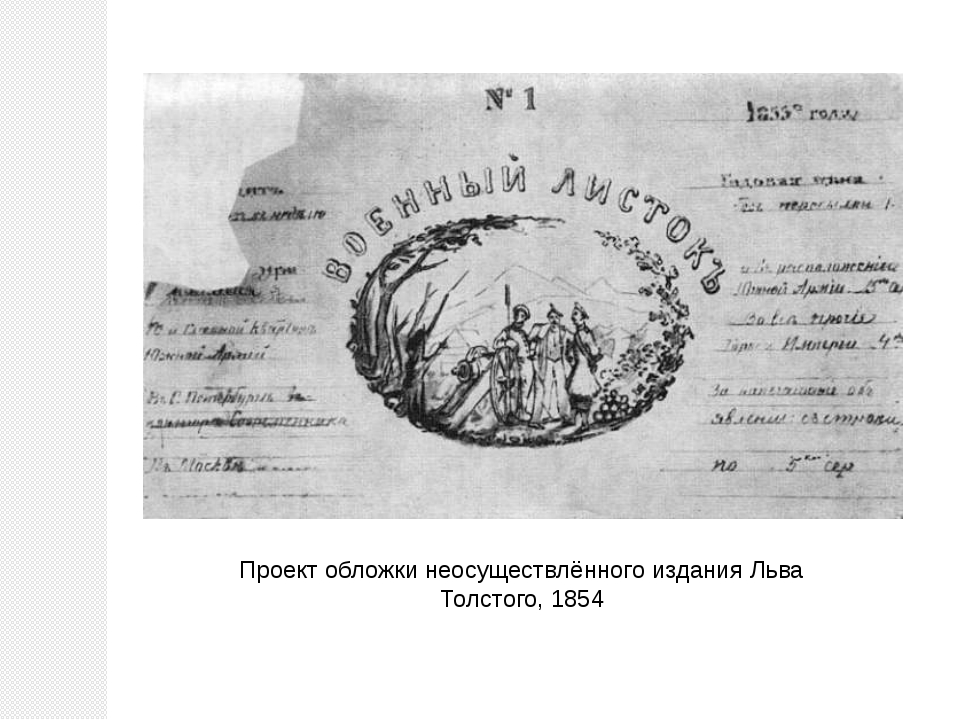 Проект обложки неосуществлённого издания Льва Толстого, 1854
