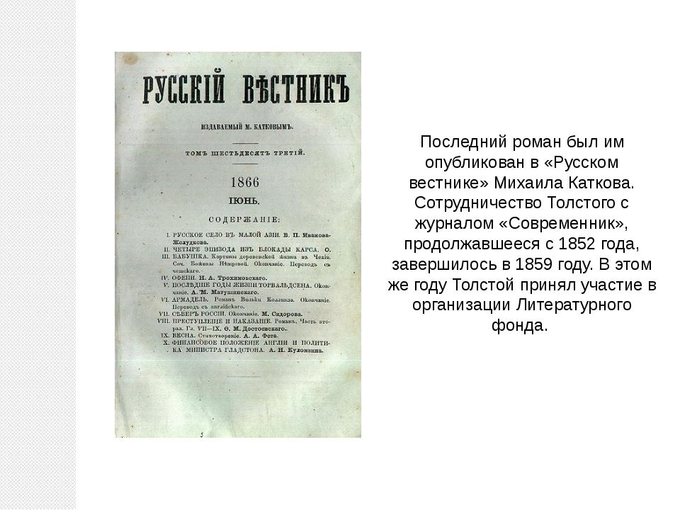 Последний роман был им опубликован в «Русском вестнике»Михаила Каткова. Сотр...