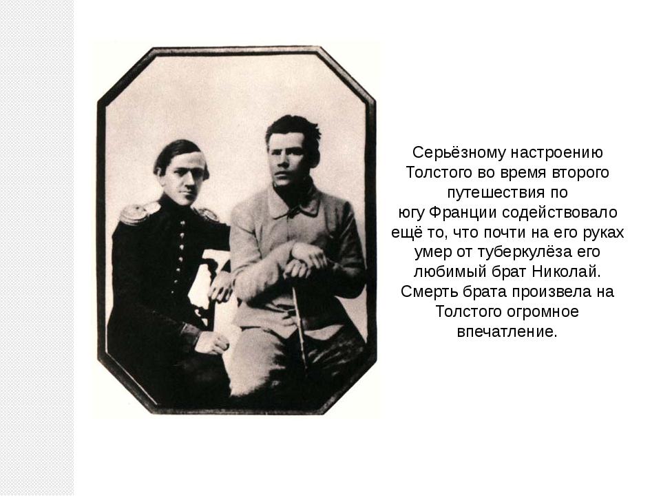 Серьёзному настроению Толстого во время второго путешествия по югуФранциисо...