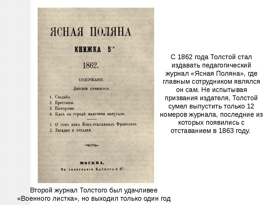 С1862 годаТолстой стал издавать педагогический журнал «Ясная Поляна», где г...