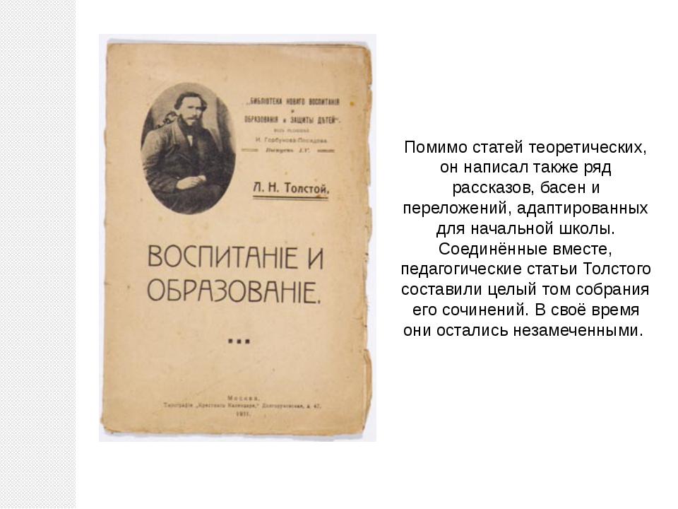 Помимо статей теоретических, он написал также ряд рассказов, басен и переложе...