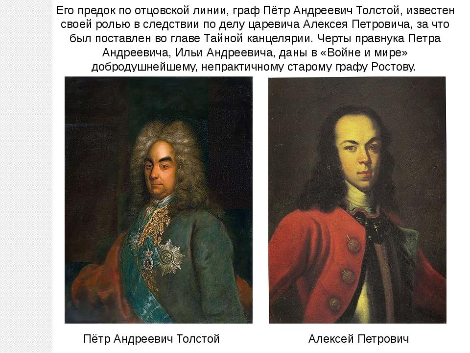 Его предок по отцовской линии, графПётр Андреевич Толстой, известен своей ро...
