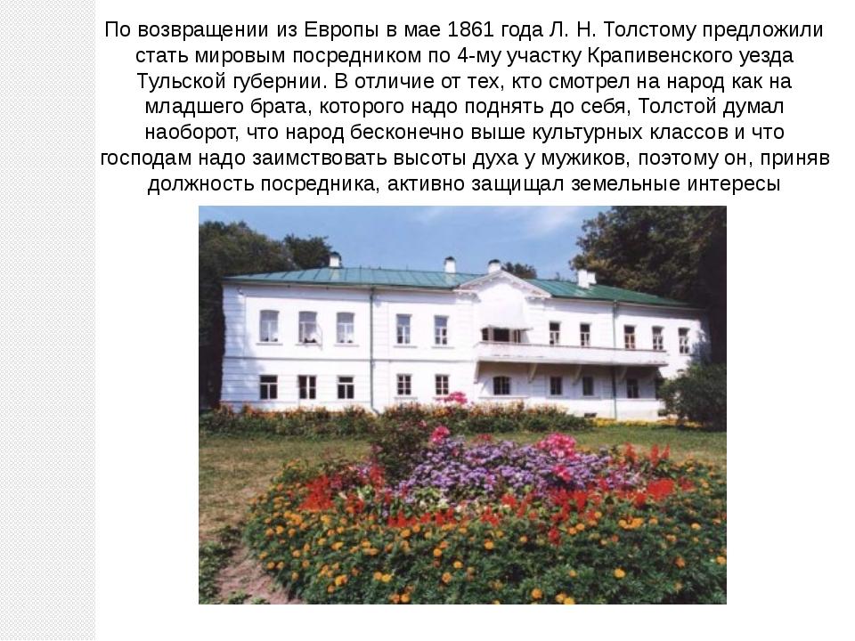 По возвращении из Европы в мае 1861 года Л.Н.Толстому предложили стать миро...