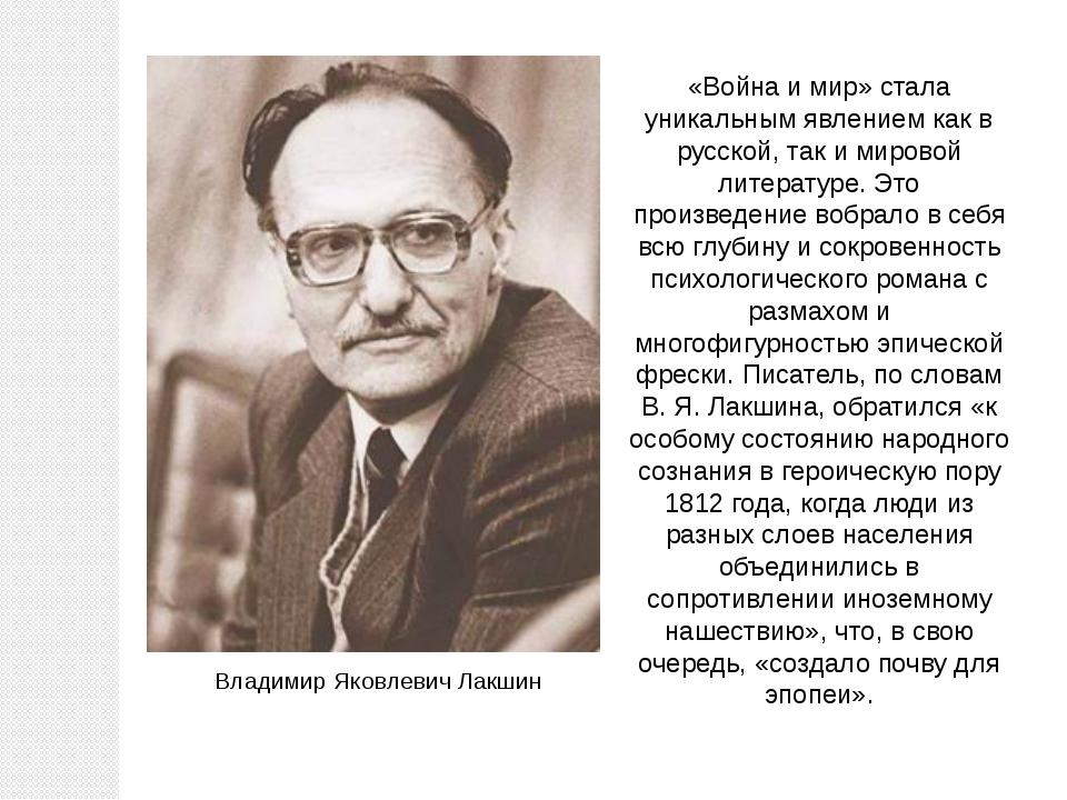 «Война и мир» стала уникальным явлением как в русской, так и мировой литерату...