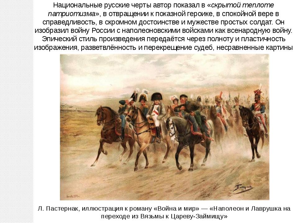 Национальные русские черты автор показал в «скрытой теплоте патриотизма», в о...