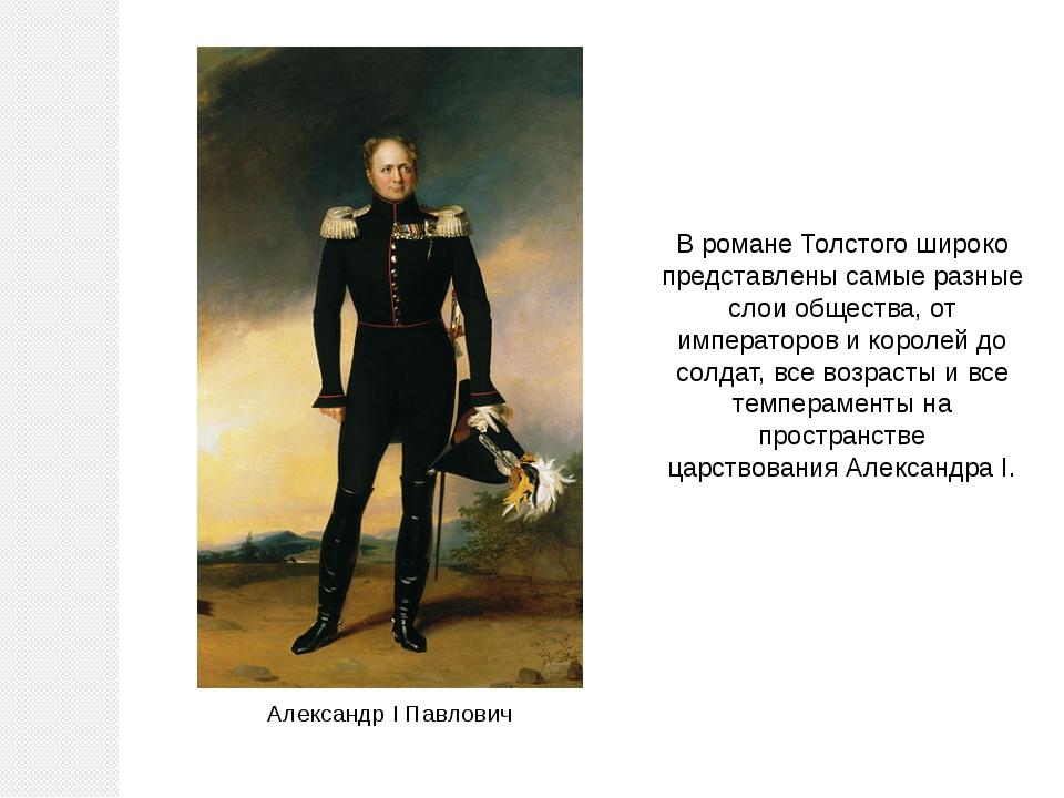 В романе Толстого широко представлены самые разные слои общества, от императо...