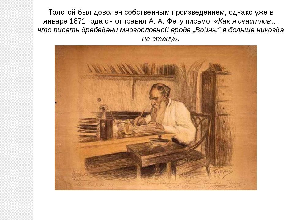Толстой был доволен собственным произведением, однако уже в январе1871 года...