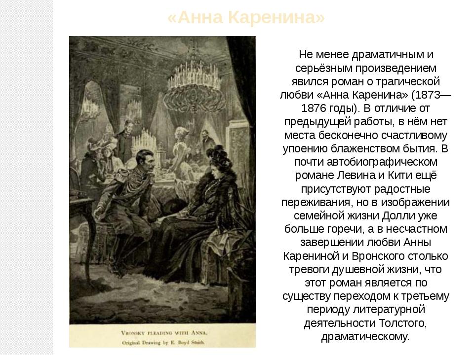 «Анна Каренина» Не менее драматичным и серьёзным произведением явился роман о...