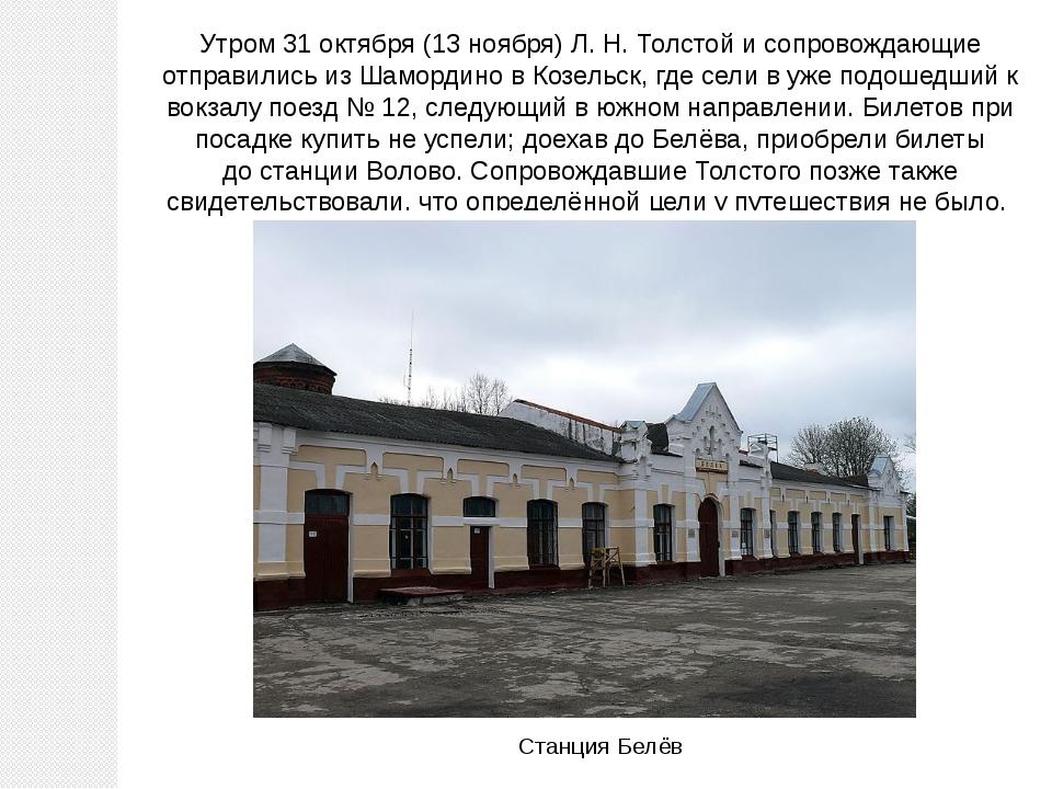Утром 31 октября (13 ноября) Л.Н.Толстой и сопровождающие отправились из Ша...