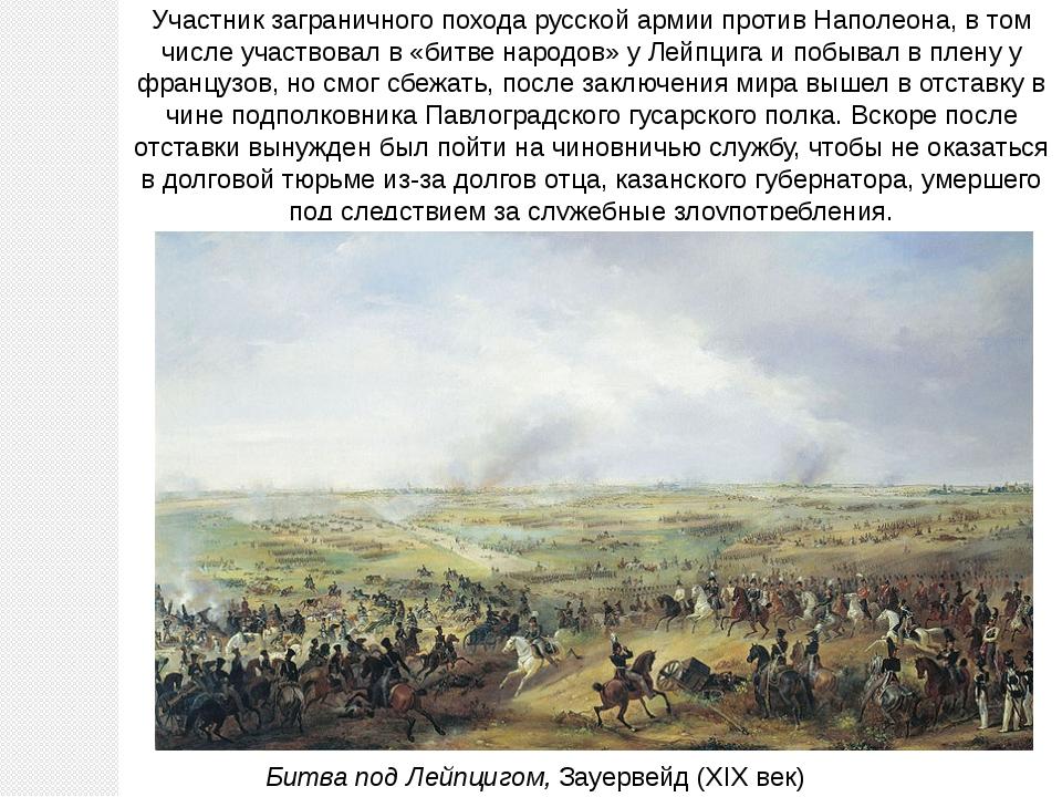Участникзаграничного похода русской армии против Наполеона, в том числе учас...