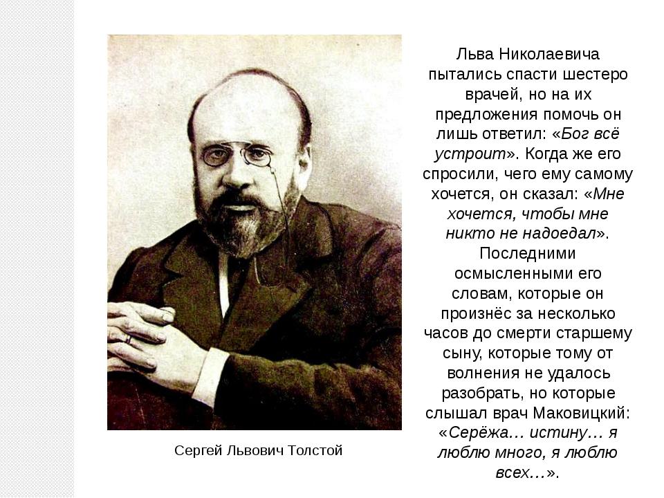Льва Николаевича пытались спасти шестеро врачей, но на их предложения помочь...
