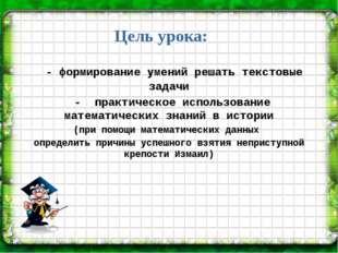 - формирование умений решать текстовые задачи - практическое использование м