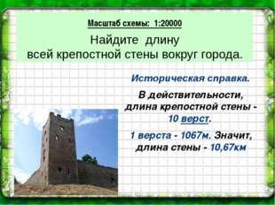 Масштаб схемы: 1:20000 Найдите длину всей крепостной стены вокруг города. Ис