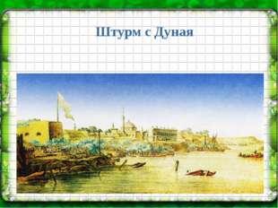 Штурм с Дуная