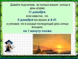 Давайте подсчитаем, во сколько взошло солнце в день штурма 11 декабря, если