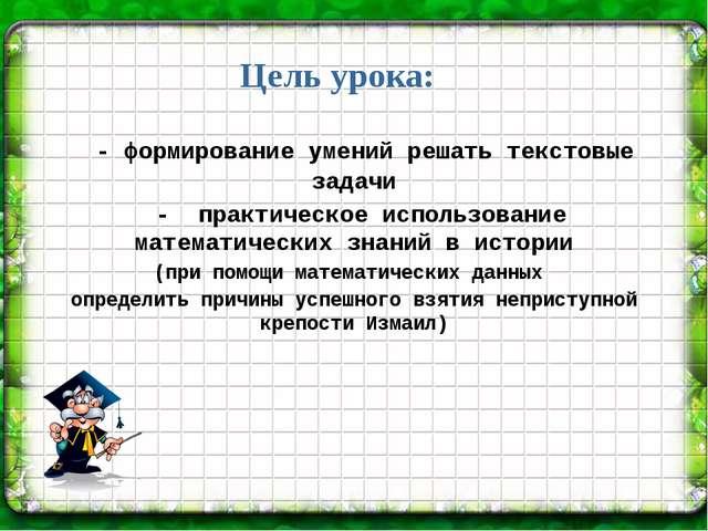 - формирование умений решать текстовые задачи - практическое использование м...