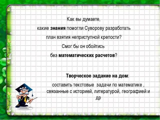 Как вы думаете, какие знания помогли Суворову разработать план взятия неприст...
