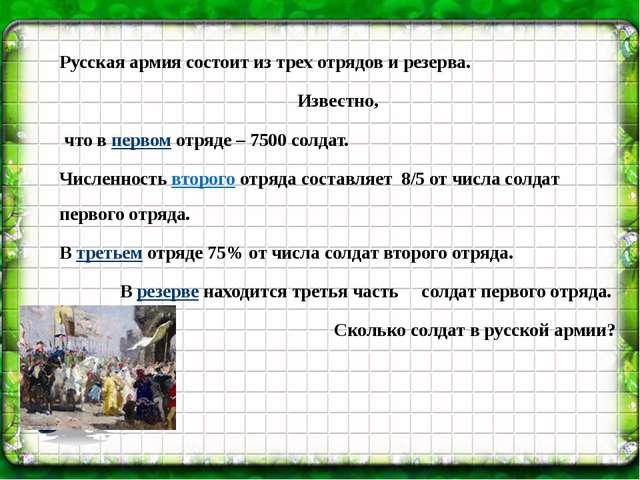 Русская армия состоит из трех отрядов и резерва. Известно, что в первом отряд...