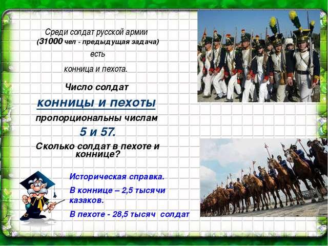 Среди солдат русской армии (31000 чел - предыдущая задача) есть конница и пе...