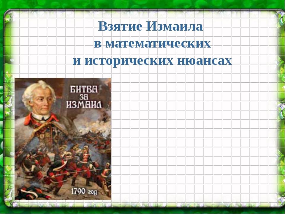 Взятие Измаила в математических и исторических нюансах