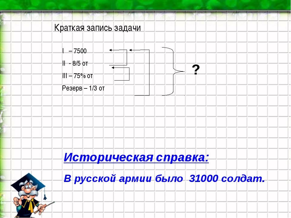 I – 7500 II - 8/5 от III – 75% от Резерв – 1/3 от ? Краткая запись задачи Ис...