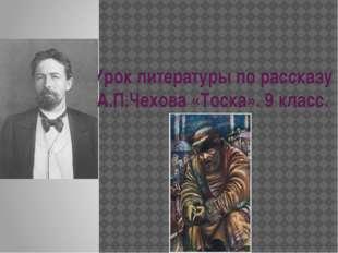 Урок литературы по рассказу А.П.Чехова «Тоска». 9 класс.