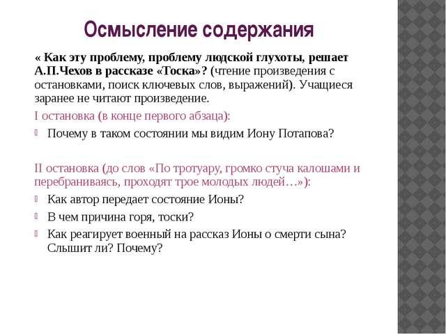 Осмысление содержания « Как эту проблему, проблему людской глухоты, решает А....