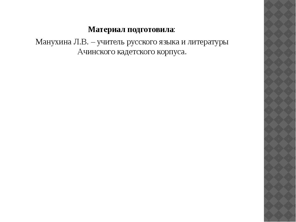 Материал подготовила: Манухина Л.В. – учитель русского языка и литературы Ачи...