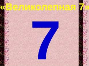«Великолепная 7» 7