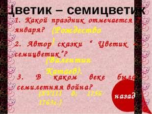 7 веселых нот 3 2 1 4 6 5 7