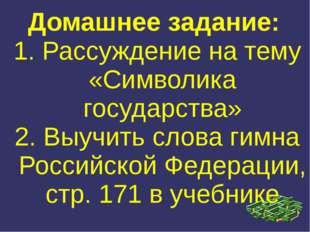 Домашнее задание: 1. Рассуждение на тему «Символика государства» 2. Выучить с