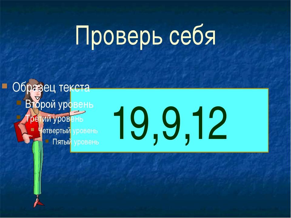 Проверь себя 19,9,12