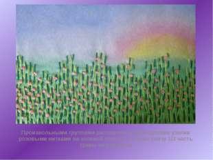 Произвольными группами расположить французские узелки розовыми нитками на зе