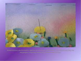 Аналогично выполнить цветы из желтых кружочков. Вывести иголку на лицевую ст