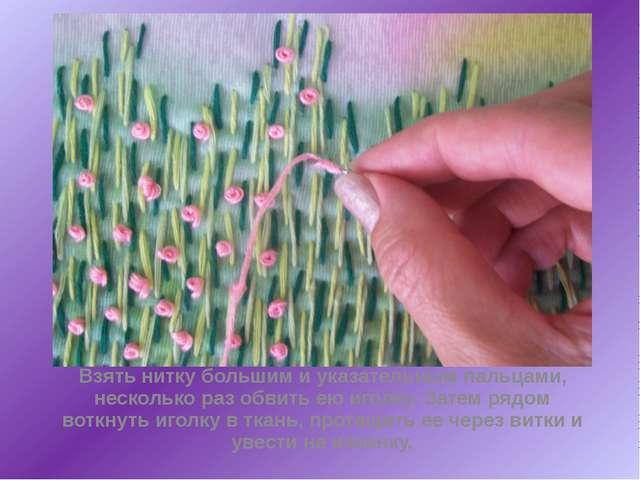 Взять нитку большим и указательным пальцами, несколько раз обвить ею иголку....