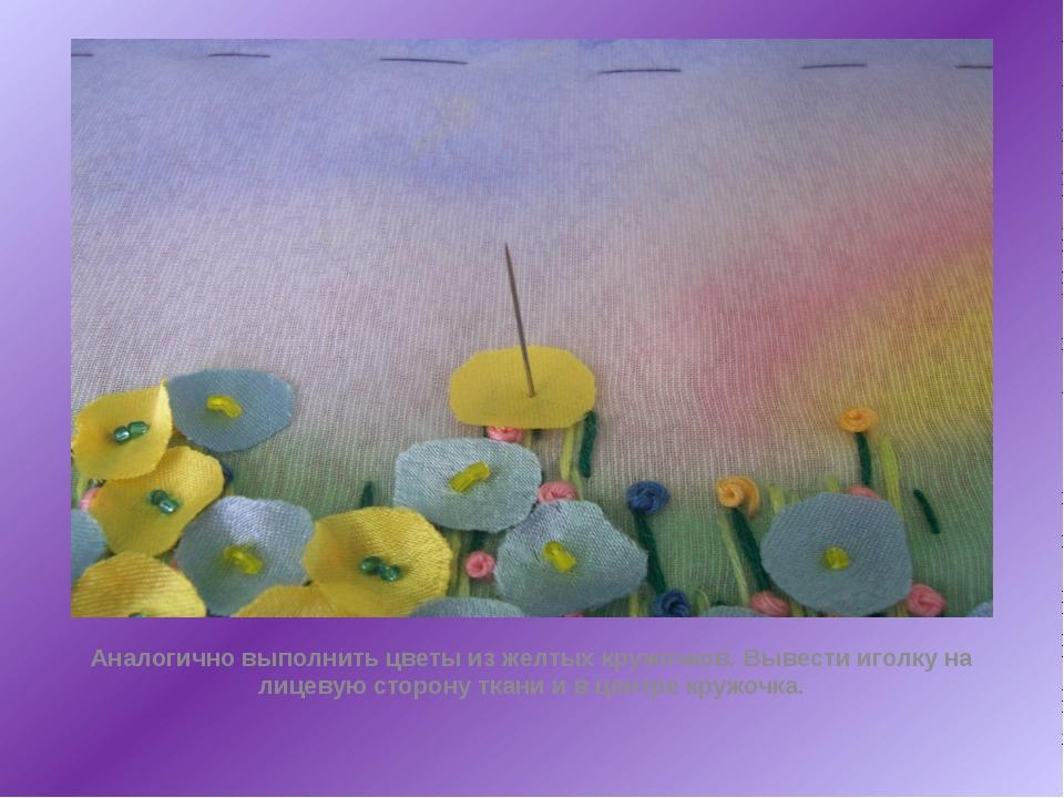 Аналогично выполнить цветы из желтых кружочков. Вывести иголку на лицевую ст...