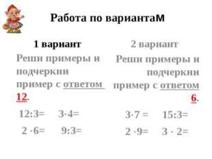 Работа по вариантам 1 вариант Реши примеры и подчеркни пример с ответом 12. 1