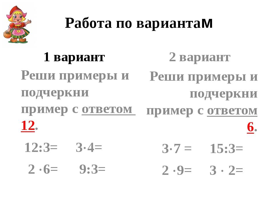 Работа по вариантам 1 вариант Реши примеры и подчеркни пример с ответом 12. 1...
