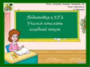 Подготовка к ЕГЭ. Учимся понимать исходный текст. Язык, который умудрен знани