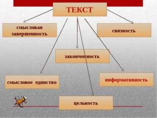 ТЕКСТ смысловая завершенность законченность связность смысловое единство инфо