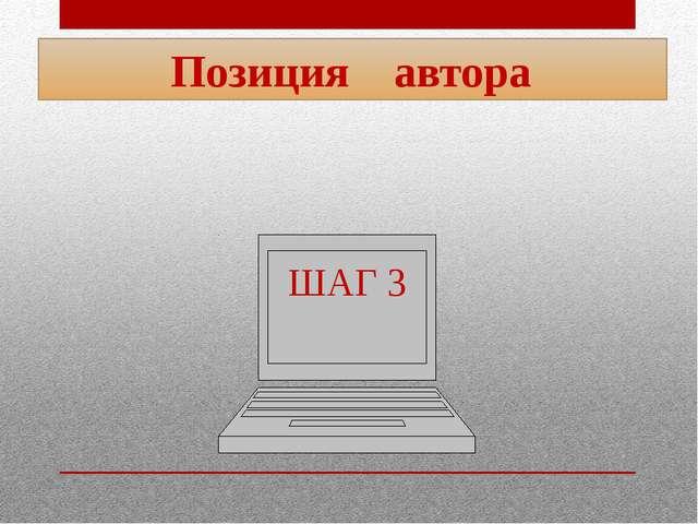 Позиция автора ШАГ 3