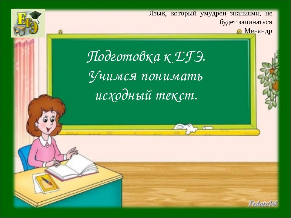 Подготовка к ЕГЭ. Учимся понимать исходный текст. Язык, который умудрен знани...