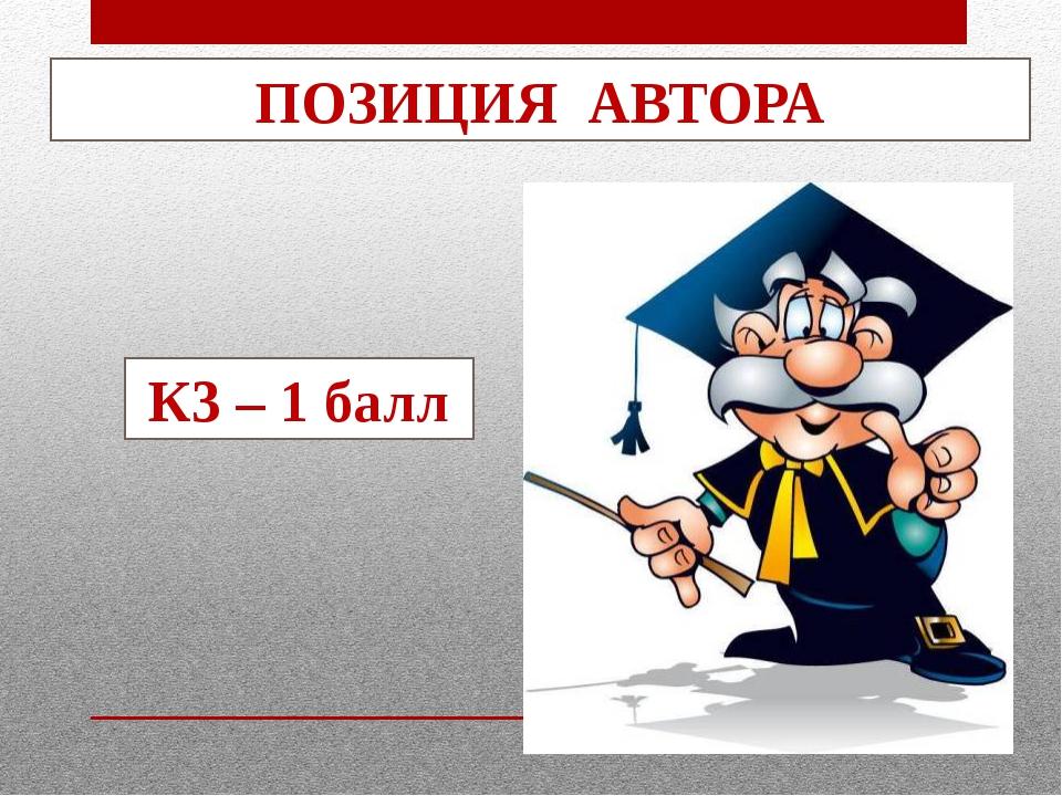 ПОЗИЦИЯ АВТОРА К3 – 1 балл
