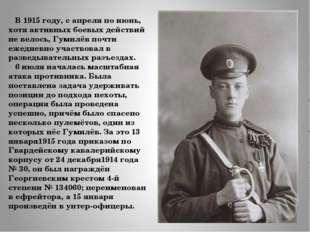 В 1915 году, с апреля по июнь, хотя активных боевых действий не велось, Гуми