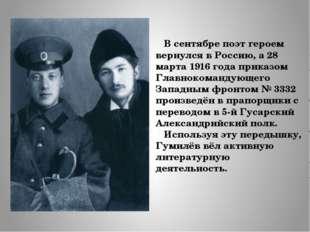 В сентябре поэт героем вернулся в Россию, а 28 марта 1916 года приказом Глав
